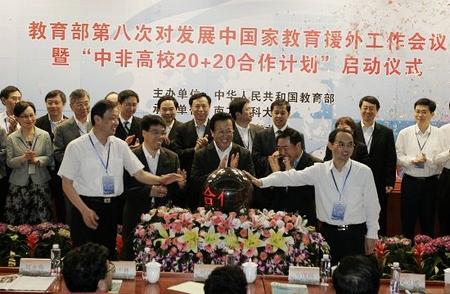 吴早凤副秘书长出席教育部第八次对发展中国家