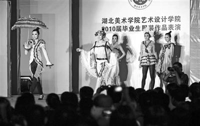 湖北美术学院艺术设计学院:毕业生服装作品秀