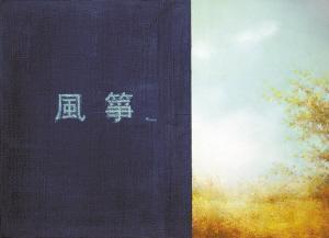 张耒画家:追梦影像绘画占梦系列作品