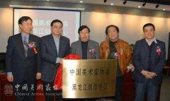 中国美术家协会黑龙江创作中心落户太阳岛