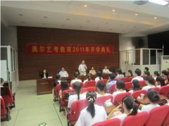 大成艺考学校隆重举行2017年度开学典礼